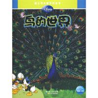 鸟的世界――迪士尼儿童百科全书 美国迪士公司 ,瘦驼 湖北少儿出版社 9787535348371 【新华书店,稀缺珍藏