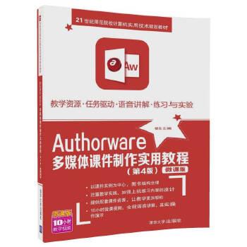Authorware多媒体课件制作实用教程(第4版) 教学资源.任务驱动.语言讲解.练习与实验