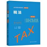 税法(第八版)(经济管理类课程教材・税收系列 )