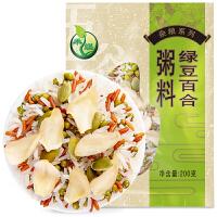 禾煜 黑豆血糯米粥料 400g*3袋 农家特产杂粮组合 五谷杂粮