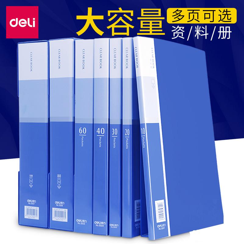 [满68包邮]得力简约多页分页文件夹多层a4插页资料册30/40/60/80页插页袋一口价为一个的价格