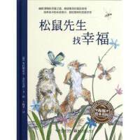 *海豚绘本花园 松鼠先生找幸福 正版 0-1-2-3-4-5-6岁少幼儿童宝宝早教启蒙绘本图画故事书籍