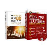 正版 佳能CanonEOS70D数码单反摄影从入门到精通 超值版 摄影教程书籍 +索尼黑卡摄影入门 巧用卡片拍大片 摄