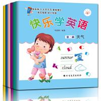 现货闪发--快乐学英语・第二辑(全六册)