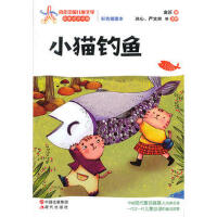 封面有磨痕-【正版图书-WJ】--小猫钓鱼―百年中国儿童文学 9787514311112 [知礼图书专营店]