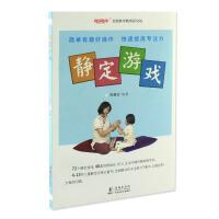 静定游戏 儿童注意力专注力训练游戏 幼儿园早教班教材 陈惠钦爱和乐亲子游戏售价大于定价,以售价为准建议者物购