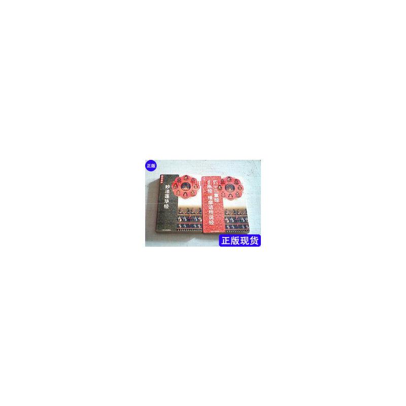 【二手旧书9成新】佛经精华: 妙法莲华经 /李淼,郭俊峰主编 时代文艺出版社【正版现货,下单即发,注意售价高于定价】