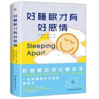 好睡眠才有好感情