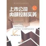 上市公司内部控制实务 赵立新,程绪兰,胡为民 9787121113413 电子工业出版社