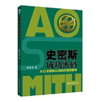 史密斯成功密码--A O 史密斯公司的价值观管理 杨东涛 9787301251195 北京大学出版社