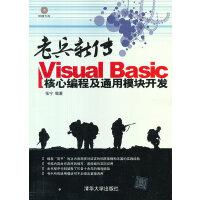 老兵新传-Visual Basic核心编程及通用模块开发(含光盘)
