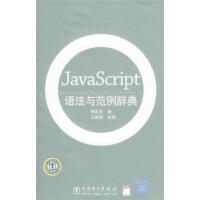 (VIP) JavaScript语法与范例辞典