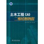 """""""十三五""""普通高等教育规划教材 土木工程CAD二维绘图教程"""