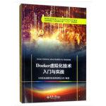 Docker虚拟化技术入门与实战