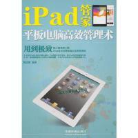 iPad管家 平板电脑高效管理术 姚志娟【稀缺旧书】