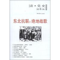 读党史(第6辑)东北抗联:绝地战歌