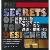 设计师秘笈大公开:卫浴 玄关 过道 楼梯设计 【正版书籍】