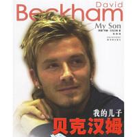 【正版二手9成新】我的儿子贝克汉姆 [英] 特德・贝克汉姆(Beckham T.),张莉