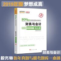 2019中华会计网校税务师资格考试 财务与会计历年真题与机考题库一本通