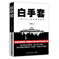 白手套陈楫宝民主与建设出版社9787513903707