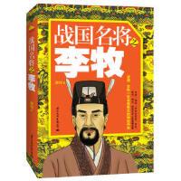 【新书店正版】战国名将之李牧雁翎9787512502543国际文化出版公司