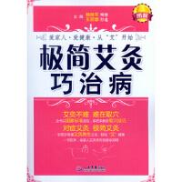 【新书店正版】极简艾灸巧治病杨继军, 王丽娜9787509185087人民军医出版社