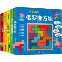 百变益智积木书 全套5册 0-1-3岁宝宝积木拼图玩具书 幼儿早教益智力开发书籍 亲子互动游戏七巧板俄罗斯方块木质积木