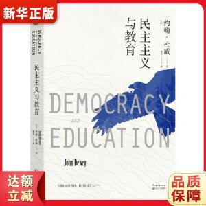 【新华书店】民主主义与教育/大教育书系(美)约翰?杜威9787570200290
