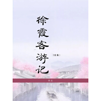 徐霞客游记(合集)