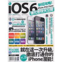 iOS 6新招攻略!iPhone、iPad、iTunes进化密技大公开港版 台版 繁体书