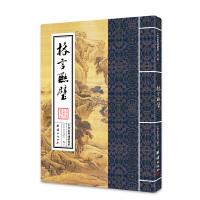 中华经典诵读教材(第二辑)――格言联璧