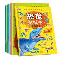 恐龙贴纸书6册 恐龙百科系列贴士丛书 趣味设计恐龙历险恐龙贴画儿童贴纸0-3岁宝宝贴纸书4-5岁幼儿益智游戏6-7岁思
