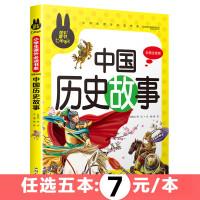 包邮满减 中国历史故事 彩图注音版 小学生1-2年级课外阅读