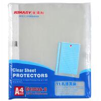 金得利11孔文件保护袋活页袋A4文件保护膜资料袋文件袋 303A厚8C A4/11孔白条一包50个