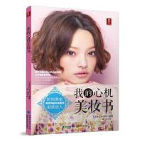 【二手正版9成新】我的心机美妆书,日本主妇之友社,福建科技出版社,9787533544980