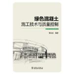 【正版直发】绿色混凝土施工技术与质量控制 宋功业著 9787512357716 中国电力出版社