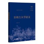 【新书店正版】新概念大学语文姜剑云中华书局9787101100235