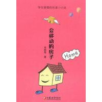 【包邮】会移动的房子 金晓磊 江苏教育出版社 9787549925605
