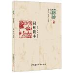 园林读本 筑苑 陆琦,梁宝富 9787516014400 中国建材工业出版社
