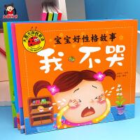 宝宝好性格故事养成绘本 我不怕 我不哭 我能行 嗨你好 幼儿好性格养成书故事书大字大图 2到3岁儿童书睡前五分钟 小孩