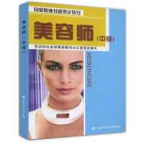 美容师(中级)―指导(国家职业技能鉴定指导用书,各级各类美容师必备资料。)