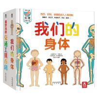 超好玩的立体百科系列(全2册)
