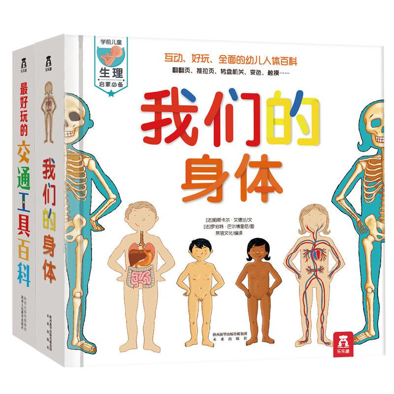 超好玩的立体百科系列(全2册)3-6岁 包含《我们的身体》《zui好玩的交通工具百科》两册!各种翻翻、转转、拉拉等趣味立体设计,让孩子全面认识自己的身体,了解近70种古今交通工具。爱上阅读,爱上探索!乐乐趣科普立体书