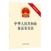中华人民共和国食品安全法(最新修正版) 团购电话:010-57993380
