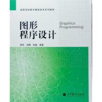 图形程序设计/高等学校数字媒体技术系列教材 李祥,刘琳,朱梅 9787040386110 高等教育出版社