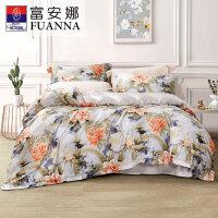 【新品】富安娜家纺 床上用品四件套60S莱赛尔纤维床单被罩 单双人适用舒适床品套件
