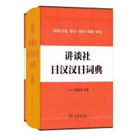 讲谈社日汉汉日词典 原版引进 日语汉语双语、日汉汉日双向对照、日汉语双解、图书双色印刷 商务