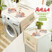 卡通布艺全自动滚筒洗衣机盖布双门对开门冰箱床头柜盖巾