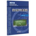 【新书店正品包邮】宝玉石专业英语 于杰 云南科学技术出版社 9787541696602