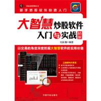 大智慧炒股软件入门与实战精解 刘振清 9787515912585 中国宇航出版社
